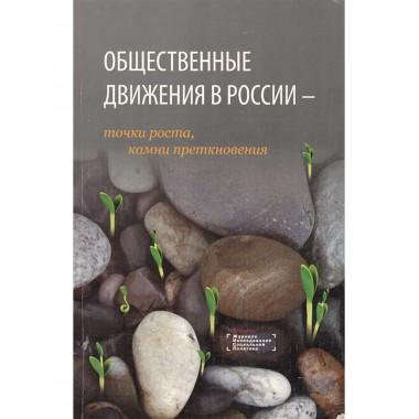 Общественные движения в России – точки роста, камни преткновения. Романов П., Ярская-Смирнова Е.
