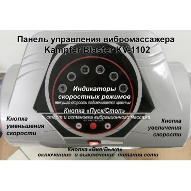 Вибромассажер Kampfer Blaster KV-1102